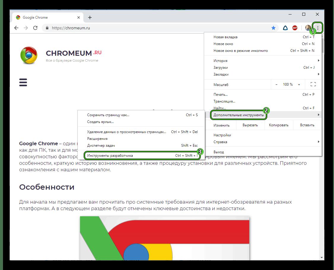 Punkt-Instrumenty-razrabotchika-v-osnovnom-menyu-Google-Chrome.png