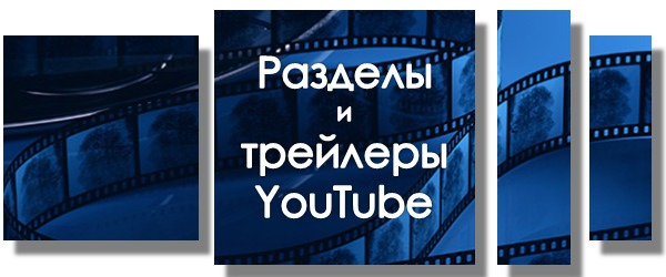 treyleryi-kanala-youtube.jpg?fit=600%2C250&ssl=1