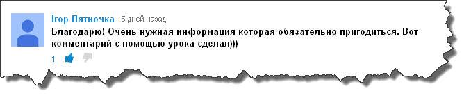 рис.1-Комментарий-жирным-шрифтом-от-моего-ученика.jpg