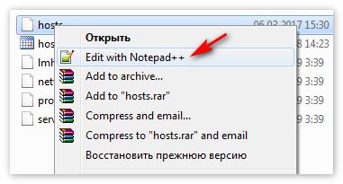 otkryt-fajl-hosts.png