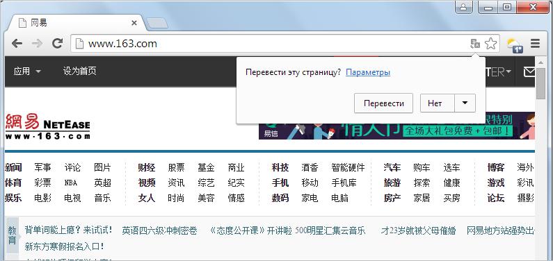 Google-Chrome-перевод-страниц.png