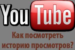 istorya-prosmotrov.png