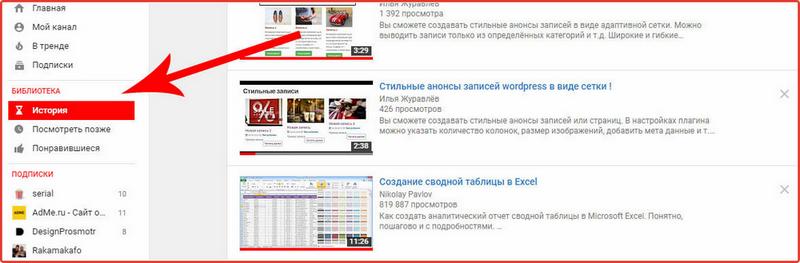 istoriya-prosmotrov-youtube-shag-3.png