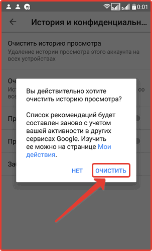 istoriya-prosmotrov-youtube-shag-9.png