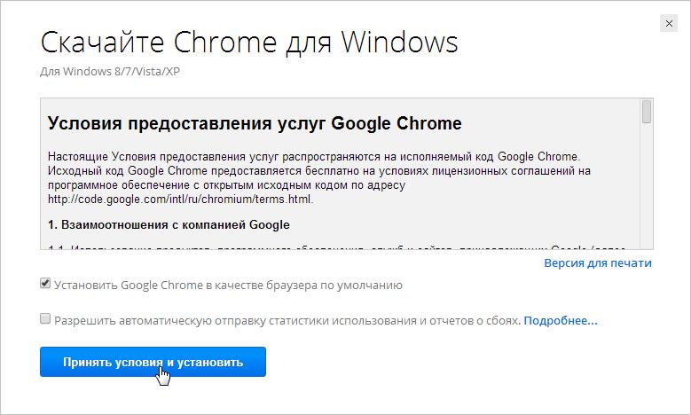 Загрузка-Google-Chrome.png