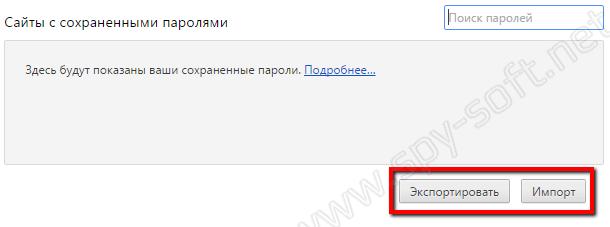 import-parolej-chrome-2.png