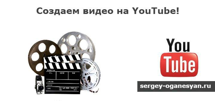 kak-sozdat-video-na-yutube.jpg