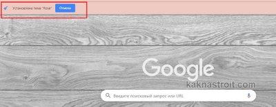 1563962077_kak-izmenit-temu-fon-google-brauzera-6.jpg.pagespeed.ce.SLnPJnWlyC.jpg