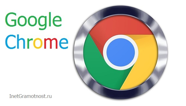 Google-Chrome-obnovit-do-poslednej-versii.jpg