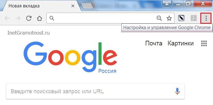Znachok-Nastrojka-i-upravlenie-Google-Chrome.jpg