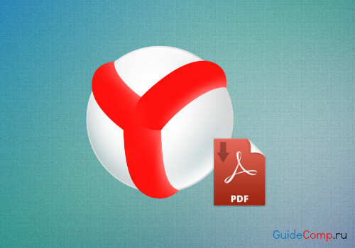 15-05-yandex-brauzer-pdf-0.jpg
