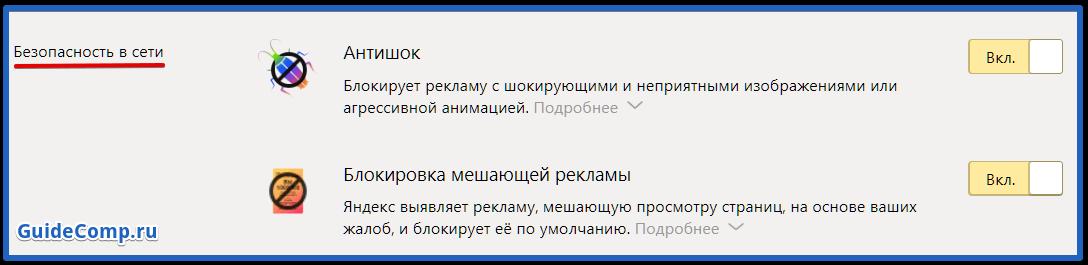 24-11-luchshie-blokirovshhiki-reklamy-v-yandex-brauzere-2.png
