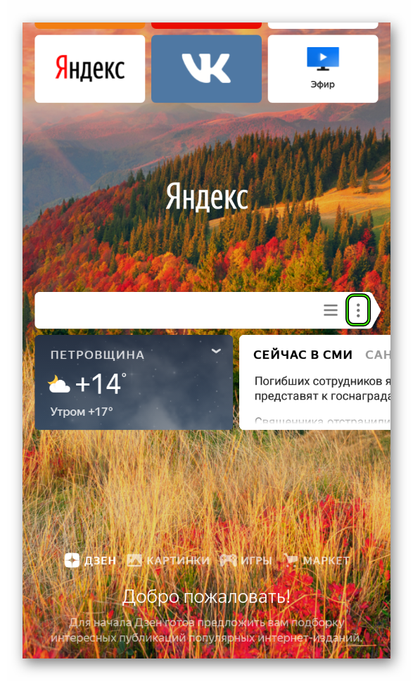 Ikonka-dlya-vyzova-menyu-na-nachalnoj-stranitse-YAndeks.Brauzera-dlya-Android.png