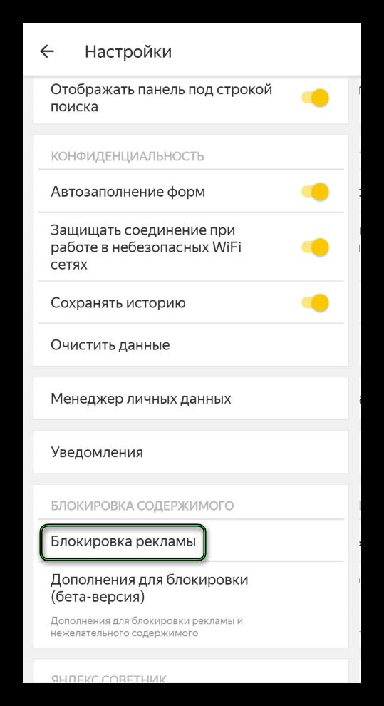 Punkt-Blokirovka-soderzhimogo-dlya-YAndeks.Brauzera-na-Android.png