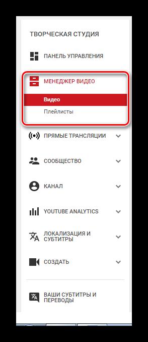 Menedzher-video-YouTube.png