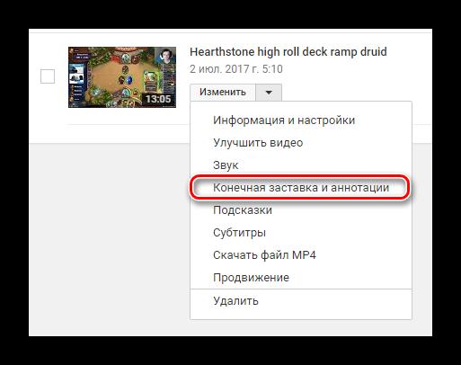 Konechnaya-zastavka-YouTube.png