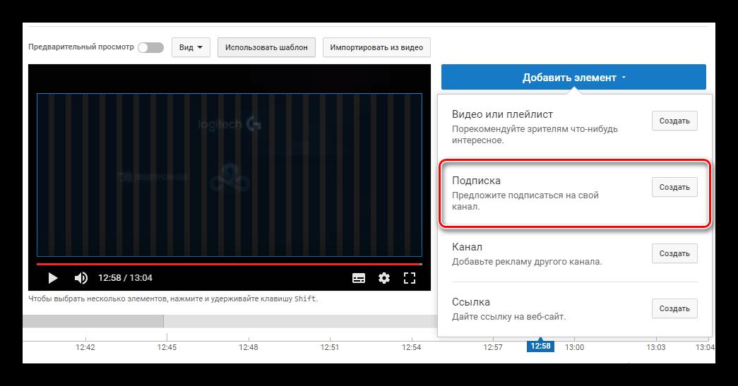 E`lement-podpiska-YouTube.png