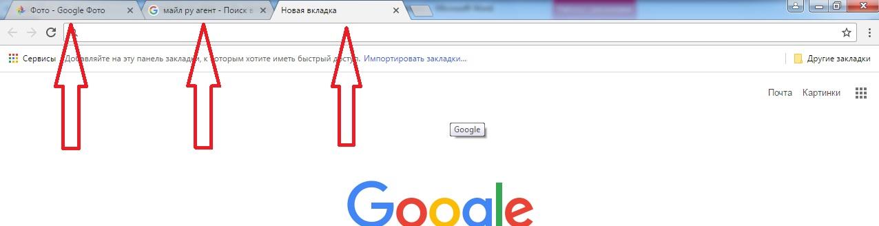 kak-pereklyuchatsya-mezhdu-vkladkami-5.jpg