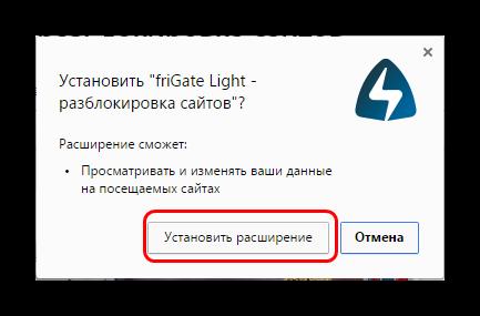 Okno-podtverzhdeniya-ustanovki.png