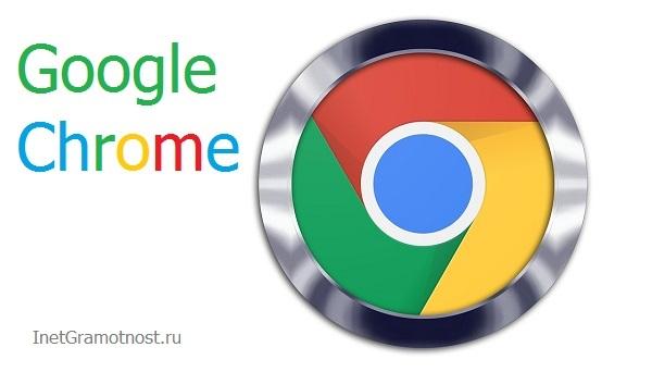 Google-Chrome-obnovit-do-poslednej-versii.jpg