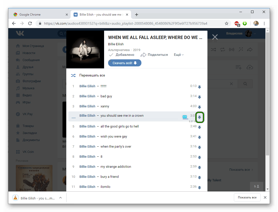 Skachat-muzyku-iz-VK-cherez-VKSaver-dlya-Google-Chrome.png