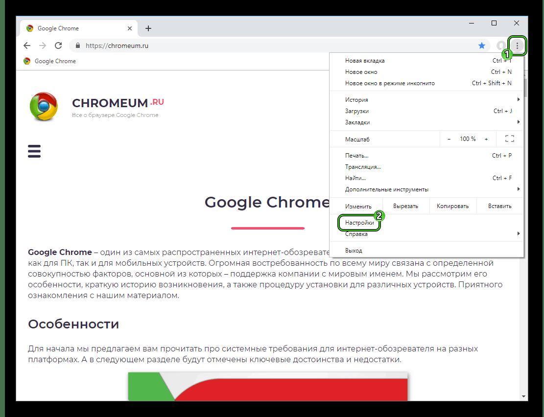 CHistyj-punkt-Nastrojki-v-osnovnom-menyu-brauzera-Google-Chrome.png