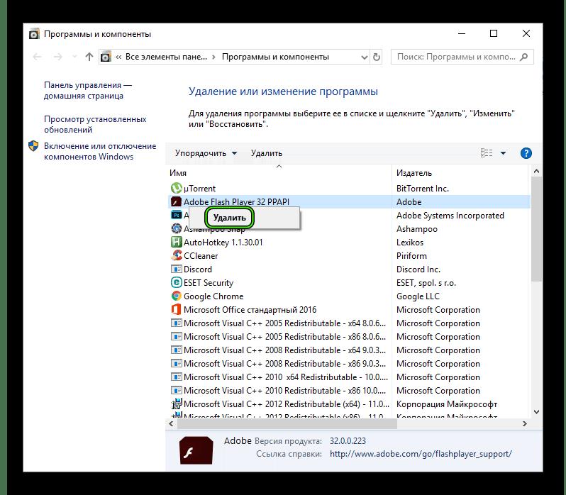 Udalit-Adobe-Flash-Player-v-okne-Programmy-i-komponenty-Windows.png