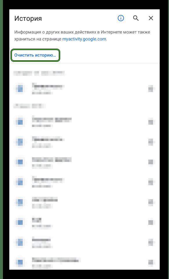 Punkt-Ochistit-istoriyu-v-mobilnoj-versii-brauzera-Google-Chrome.png