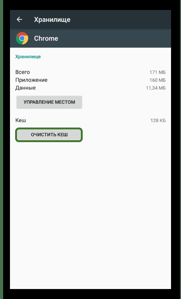 Ochistit-kesh-Chrome-v-nastrojkah-prilozhenij-Android.png