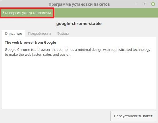 Install_GoogleChrome_In_LinuxMint_8.jpg