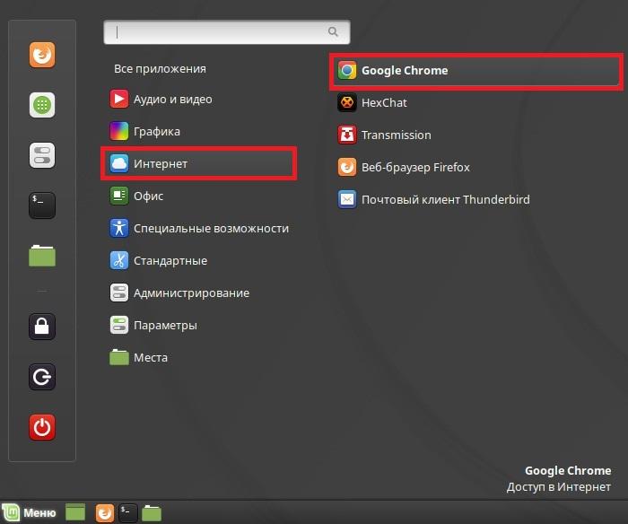 Install_GoogleChrome_In_LinuxMint_9.jpg