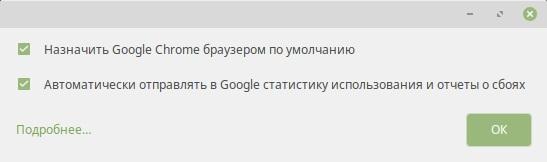 Install_GoogleChrome_In_LinuxMint_10.jpg