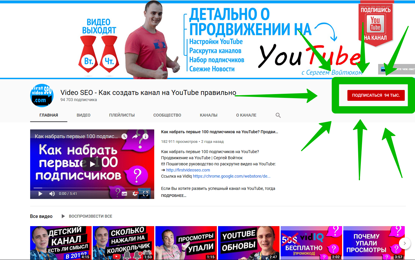 как-подписаться-на-ютуб-канал.png