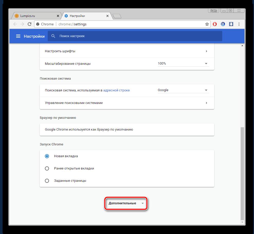 Dopolnitelnyie-nastroyki-v-brauzere-Google-Chrome.png
