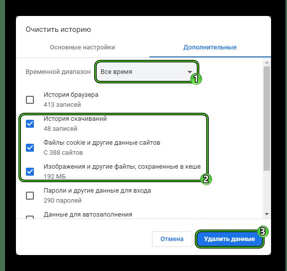 Knopka-Udalit-dannye-v-okne-Ochistit-istoriyu-veb-brauzera-Google-Chrome.png