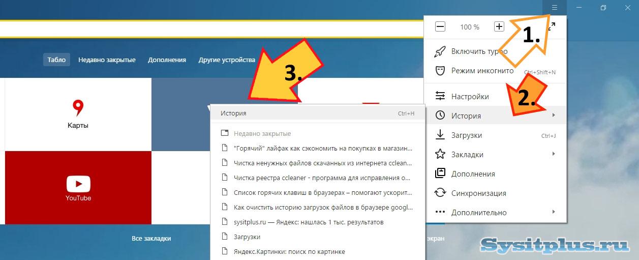 hostory-yandex1.jpg