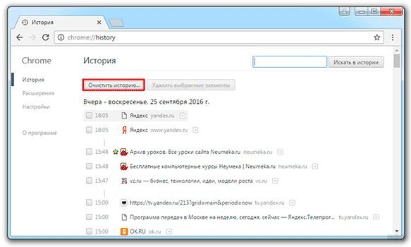 Очистить историю загрузок на любом браузере без проблем