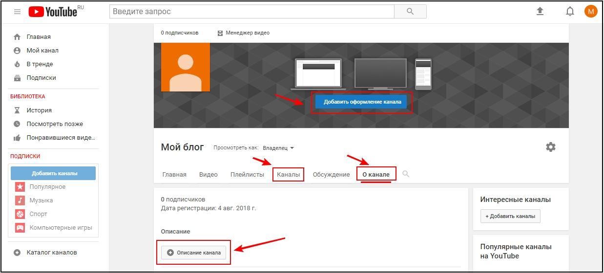 kak-sozdat-kanal-na-youtube-8.jpg