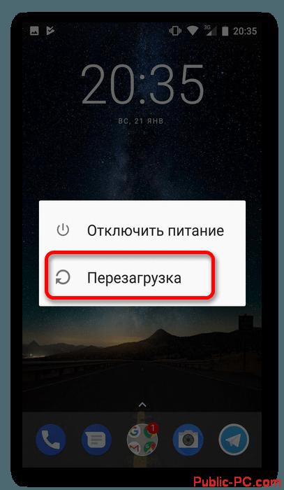 perezagruzit-smartfon-na-android.png