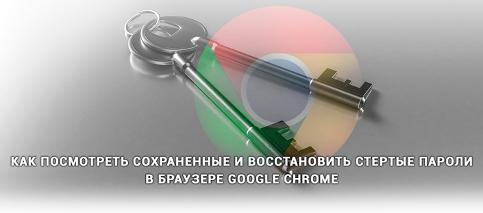 view-saved-recover-lost-passwords-in-google-chrome.png