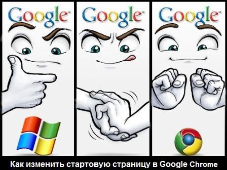 kak-izmenit-startovyu-stranicy-v-google-chrome.jpg