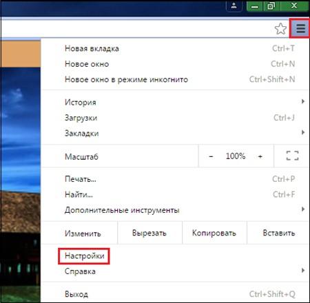 03-03-kak-izmenit-startovuyu-stranicu-v-google-chrome-1.jpg