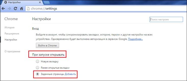03-03-kak-izmenit-startovuyu-stranicu-v-google-chrome-2.jpg