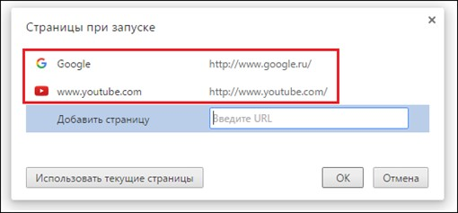 03-03-kak-izmenit-startovuyu-stranicu-v-google-chrome-4.jpg