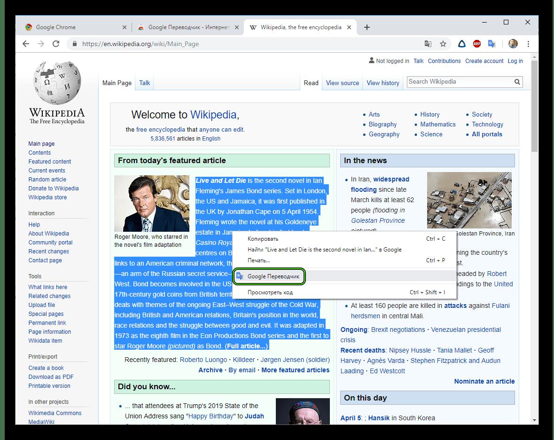 Ispolzovanie-plagina-Google-Perevodchik-v-Chrome.png