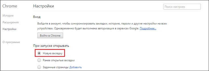 03-03-kak-izmenit-startovuyu-stranicu-v-google-chrome-7.jpg