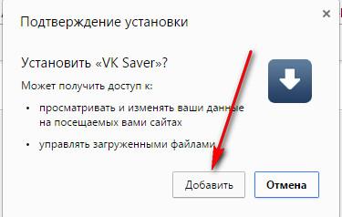VKSaver-1.jpg