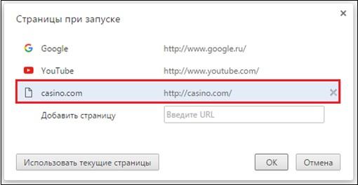 03-03-kak-izmenit-startovuyu-stranicu-v-google-chrome-9.jpg