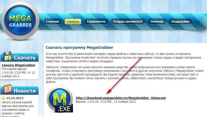 MegaGrabber.jpg