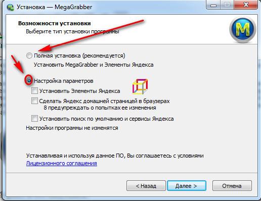 MegaGrabber-1.jpg
